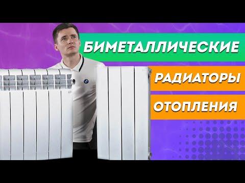 Биметаллические радиаторы отопления. Какие выбрать? Сравнение. Базовые и дизайнерские модели.