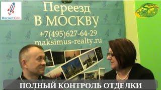 Переезд в Москву | Полный контроль отделки | ПКО | Ремонт на расстоянии