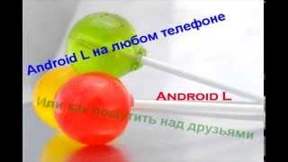 Как сделать Android L (5.0) на любом устройстве