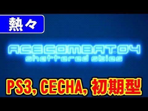 [PS3] エースコンバット04 シャッタードスカイ [CECHA,初期型]