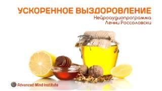 Ускоренное выздоровление (при простуде, гриппе, ангине)