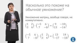 6 1  Умножение и транспонирование матриц  Обратная матрица