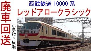 西武鉄道10000系 レッドアロークラシック 廃車回送