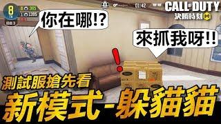 【決勝時刻M】超好玩新模式-躲貓貓(測試服搶先看)    CODM   Call of Duty Mobile