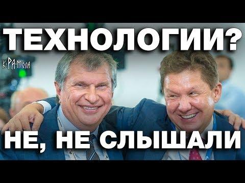 ПОЧЕМУ В РОССИИ