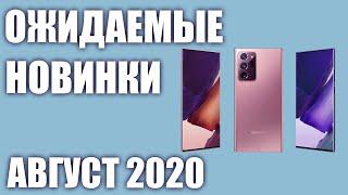 Август 2020. Самые ожидаемые смартфоны!