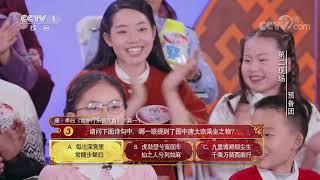 [中国诗词大会]传世名画记录松赞干布迎娶文成公主竟有如此深意| CCTV