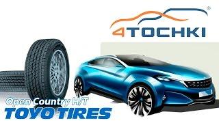 Toyo Tires Open Country H/T на 4 точки. Шины и диски 4точки - Wheels & Tyres(, 2016-08-12T09:53:38.000Z)