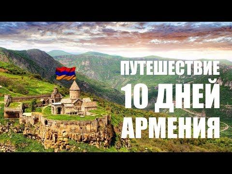 10 дней в Армении