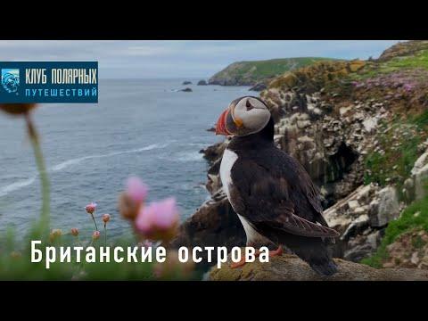 Круиз на Британские острова от Poseidon Expeditions 2019 (слайд-шоу)