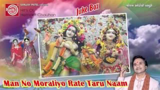 New Gujarati Devotional Song | Man No Moraliyo Rate Taru Naam | Hemant chauhan | Song 2016