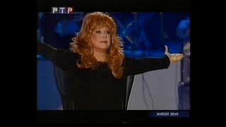 "Алла Пугачёва - ""Непогода"" (Витебск, 09.07.2000)"