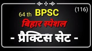 BPSC || Bihar special test || 15 शानदार प्रश्न ||  ( 116 )