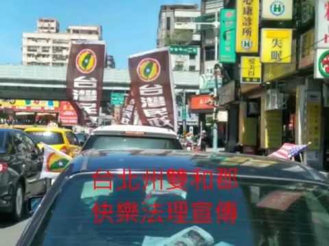 20170810 Taiwan Civil Government Taipei State Legal Advocacy 台北州雙和郡快樂法理宣傳
