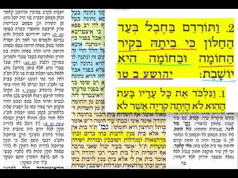 הדף היומי מסכת ערכין דף לב Daf yomi Arachin daf 32