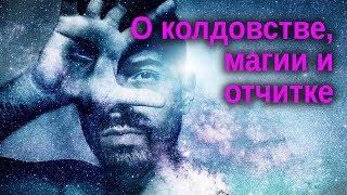 О колдовстве магии и отчитке Осипов А И