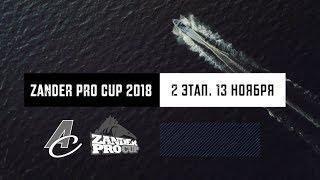 Zander Pro Cup 2018 - 2 ЭТАП