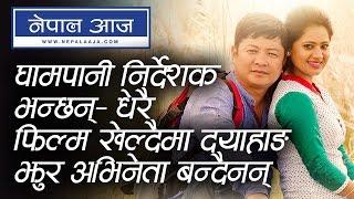 घामपानी निर्देशक भन्छन्– धेरै फिल्म खेल्दैमा दयाहाङ झुर अभिनेता बन्दैनन् | नेपाल आज