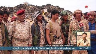 اخر التطورات والمستجدات العسكرية في مجزر وصرواح مع مراسلنا في مارب عمر المقرمي