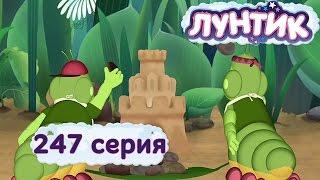 Лунтик и его друзья - 247 серия. Городки