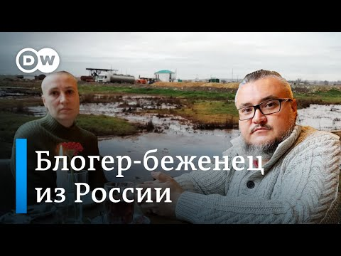 Блогер-беженец из России