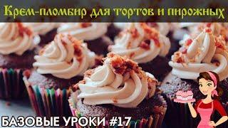 Крем-пломбир для тортов и пирожных / Базовые уроки / Slavic Secrets