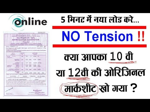 how to get 10th marksheet online !! How to Get your 10th, 12th Marksheet !!  10th marksheet download