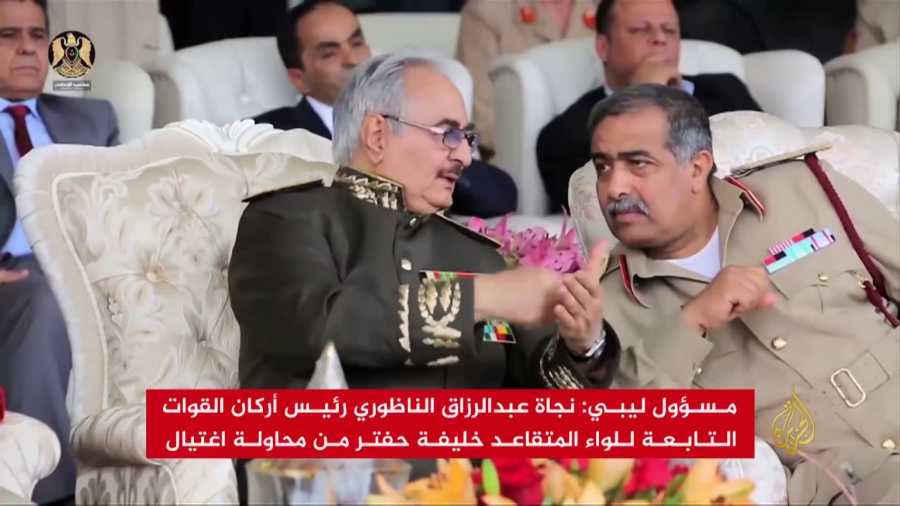 الجزيرة:نجاة الناظوري قائد أركان حفتر من محاولة اغتيال