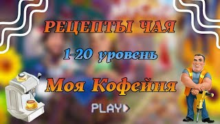 ВСЕ РЕЦЕПТЫ ЧАЯ 1-20 УРОВЕНЬ МОЯ КОФЕЙНЯ [My Café]