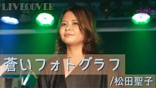 Aoi Photograph/Seiko Matsuda Band cover 【Instagram】https://Instagram.com/angels_livecover_ 【Twitter】https://twitter.com/ALivecover angels Vocal: Eryka ...
