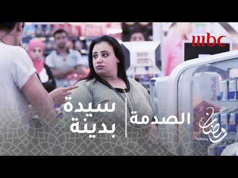 الصدمة - الحلقة 10 - تدخل قوي من المصريين لمنع السخرية من سيدة بوزن زائد