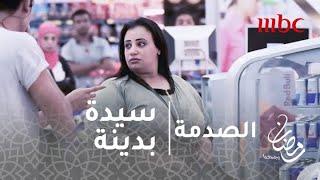 Download Video الصدمة - الحلقة 10 - تدخل قوي من المصريين لمنع السخرية من سيدة بوزن زائد MP3 3GP MP4