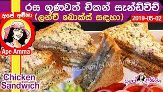 රස ගණවත චකන සනඩවච (ලනච බකස සඳහ) Healthy Chicken Sandwich by Apé Amma