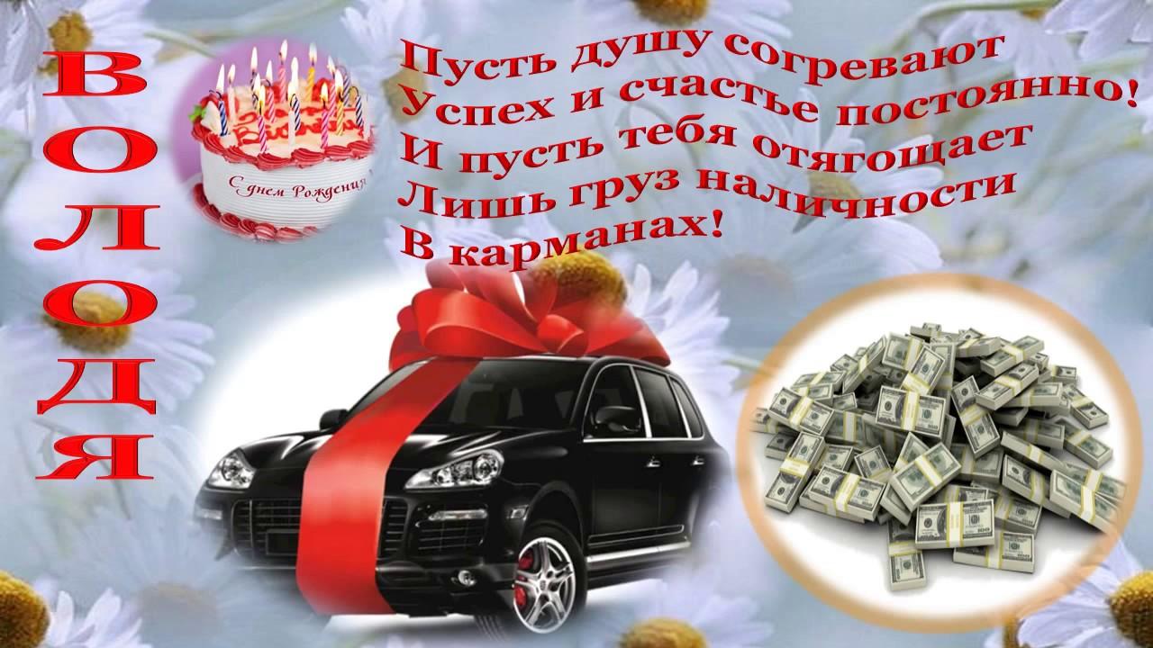 Именные открытки с днем рождения мужчине владимир, мордочки свиньи поздравительные