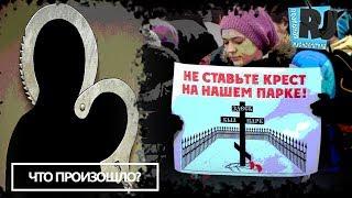 АнтиСКВЕРНЫЙ Храм лжи! Битва за Екатеринбург: настоящая история #Чтопроизошло?