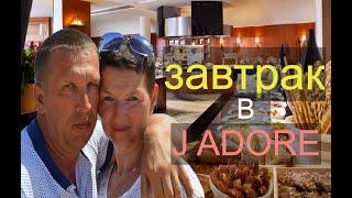 Турция отдых август 2020 Отель JADORE DELUXE 5 Сиде Завтрак в пандемию