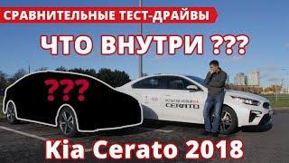 Kia Cerato 2018   Сравнительный тест-драйв
