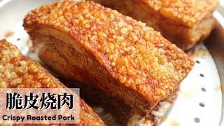 【脆皮燒肉】喀滋喀滋....簡易燒肉自己動手做   Crispy Roasted Pork