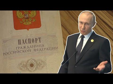 Путин раздаёт паспорта Украинцам
