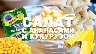 Еда в Familia / Салат с ананасами и кукурузой
