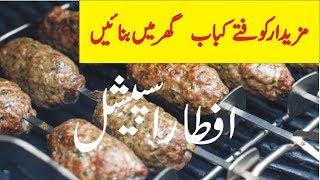 kofta banane ka tarika in urdu video at home | kashif tv|