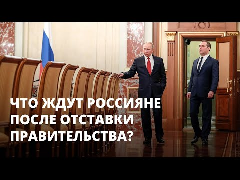 Что ждут россияне после отставки правительства?