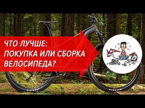 Что лучше: покупка или сборка велосипеда? | Велошкола