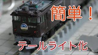 【簡単!】TOMIXの電気機関車にテールライトをつけてみた (鉄道模型) thumbnail