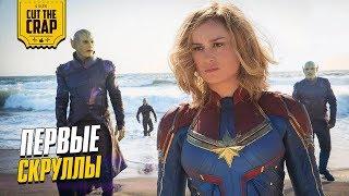 Первые Скруллы, Капитан Марвел и новый Ведьмак от Netflix   Новости второй недели сентября