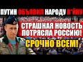ЭКСТРЕННОЕ ВКЛЮЧЕНИЕ!!! (26.07.2021) РОКОВАЯ НОВОСТЬ ДЛЯ РОССИИ! ПУТИН В0.ЮЕТ ПРОТИВ СВОЕГО НАРОДА!