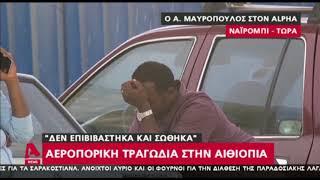 Έλληνας έχασε την πτήση και σώθηκε
