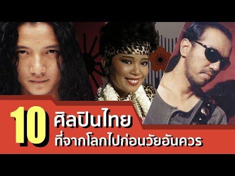 10 ศิลปินไทยที่จากโลกไปก่อนวัยอันควร ▶25:16