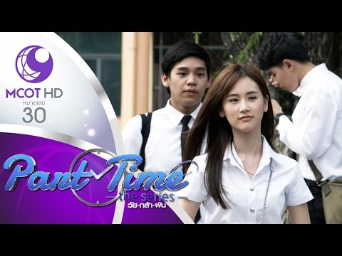 Part Time The Series วัย-กล้า-ฝัน - EP 2 (19 มี.ค.59) ช่อง 9 MCOT HD