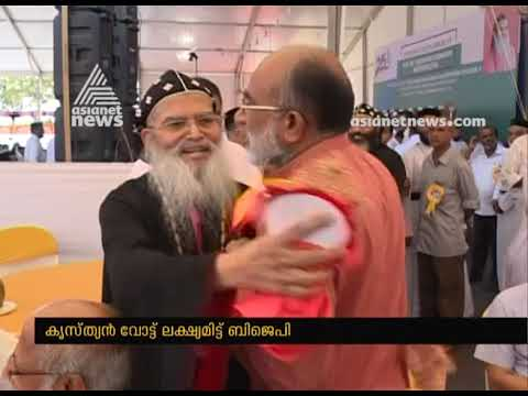 BJP targets for christian votes in Kerala | Lok sabha election 2019